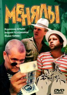 постер к фильму Менялы