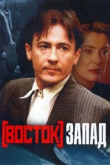 постер к фильму Восток-Запад