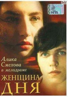 постер к фильму Женщина дня