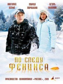 постер к фильму По следу Феникса