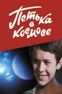постер к фильму Петька в космосе