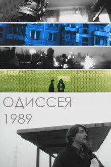 постер к фильму Одиссея 1989