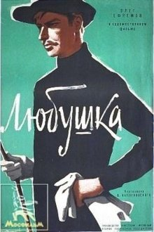 постер к фильму Любушка