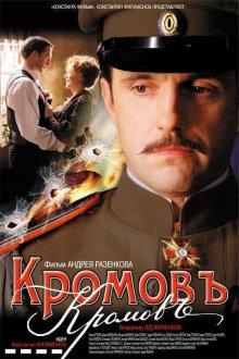 постер к фильму Кромовъ