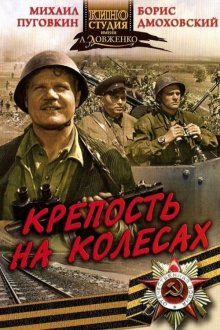 постер к фильму Крепость на колесах