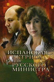 постер к фильму Испанская актриса для русского министра