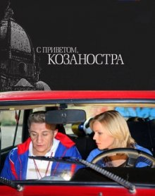 постер к фильму С приветом, Козаностра