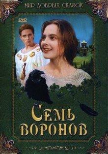 постер к фильму Семь воронов