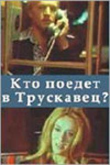 постер к фильму Кто поедет в Трускавец?