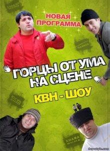 постер к фильму Горцы от ума