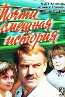 постер к фильму Почти смешная история