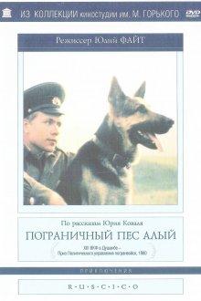 постер к фильму Пограничный пес Алый