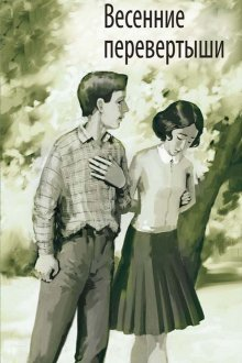 постер к фильму Весенние перевертыши