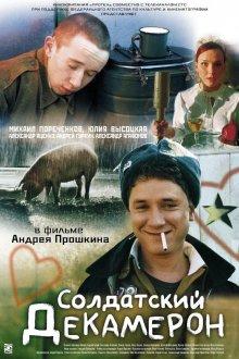 постер к фильму Солдатский декамерон