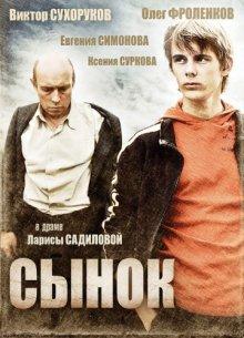 постер к фильму Сынок