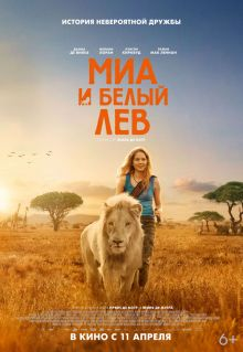 постер к фильму Миа и белый лев
