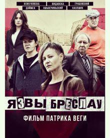 постер к фильму Язвы Бреслау