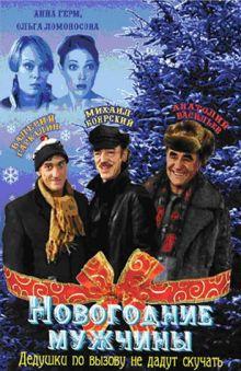 постер к фильму Новогодние мужчины