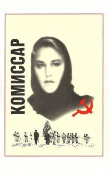 постер к фильму Комиссар