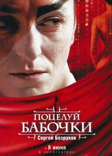 постер к фильму Поцелуй бабочки