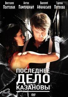 постер к фильму Последнее дело Казановы