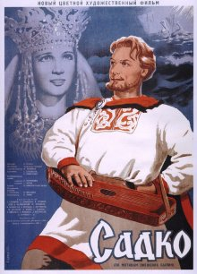 постер к фильму Садко