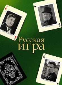 постер к фильму Русская игра