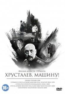 постер к фильму Хрусталев, машину!