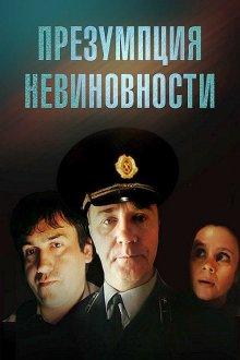 постер к фильму Презумпция невиновности