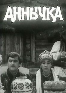 постер к фильму Аннычка
