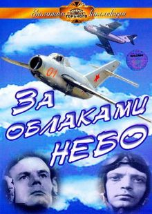 постер к фильму За облаками – небо