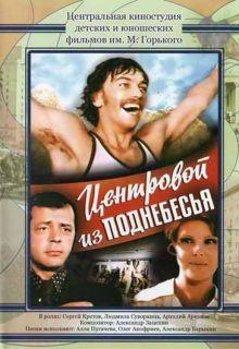 постер к фильму Центровой из поднебесья