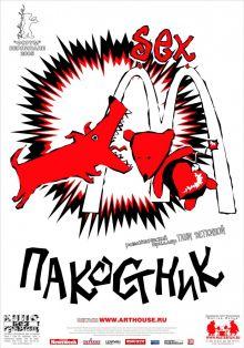постер к фильму Пакостник