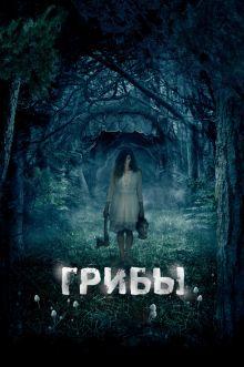 постер к фильму Грибы 3D